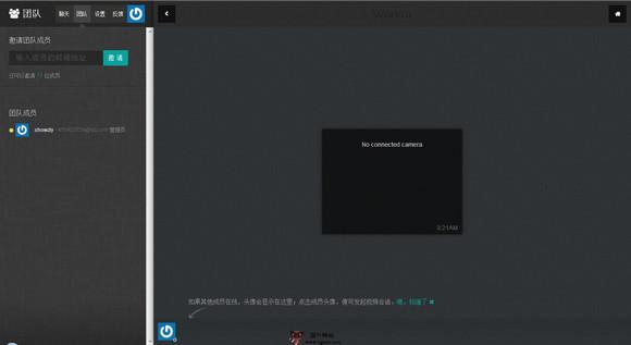【工具类】Workor:蜗壳在线视频沟通工具