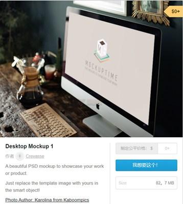 【素材网站】Mockuptime|免费PSD原型模版分享网