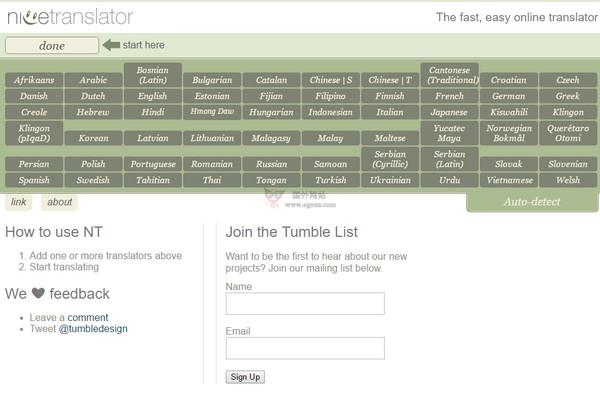 【工具类】Nicetranslator|实时在线免费翻译工具