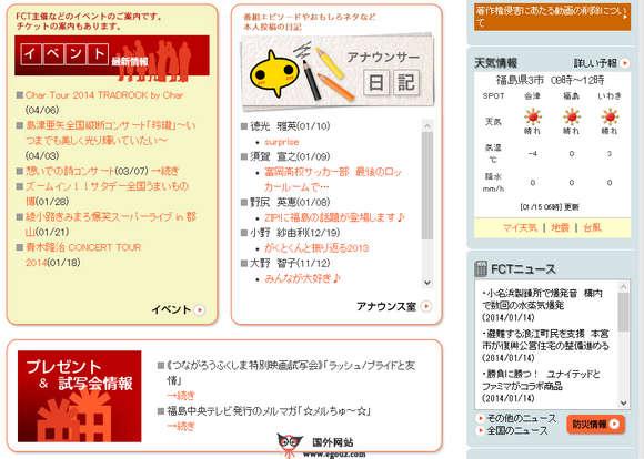 【经典网站】FCT:日本福岛中央电视台官网