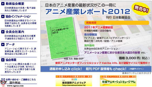 【经典网站】AJA:日本动漫协会官网