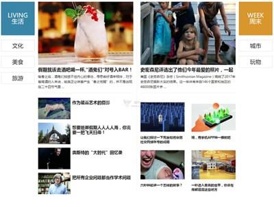 【经典网站】ModernWeekly 周末画报综合媒体网