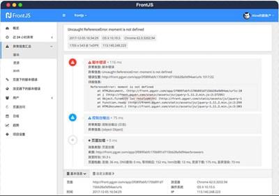 【工具类】FrontJS 网站错误监控平台