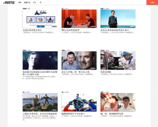 【经典网站】TheHustle:喧嚣科技与商业媒体网