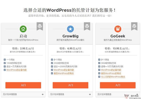 【经典网站】SiteGround:网站托管服务商