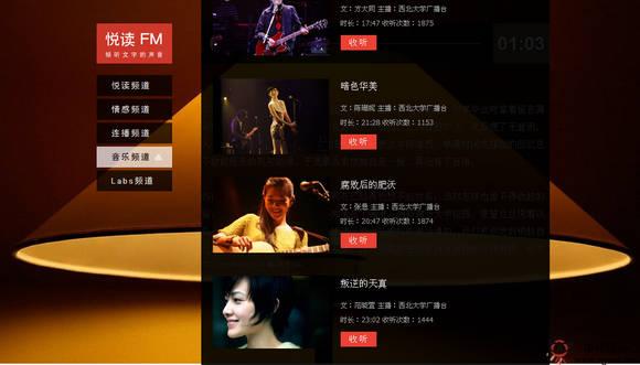 【经典网站】YueDu.FM:阅读倾听文字的声音