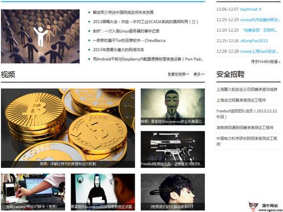 【经典网站】FreeBuf:黑客与极客技术交流平台