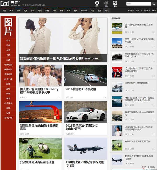 【经典网站】界面商业新闻网【JieMian】