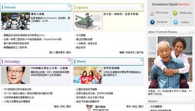 【经典网站】KoreaTimes:韩国时报官网