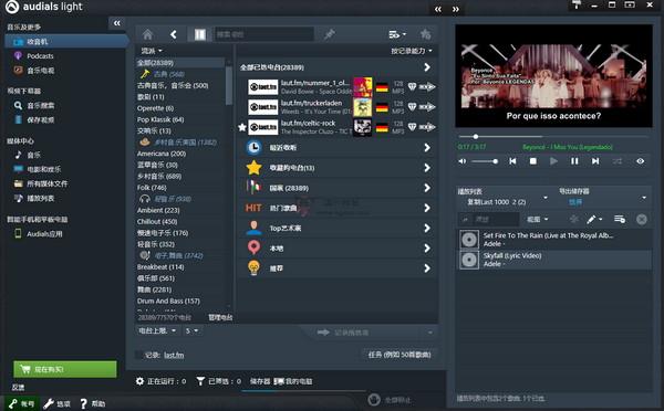 【经典网站】Audials:国际电台数据库平台