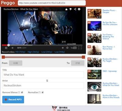 【工具类】Peggo:在线Youtube音乐录制转mp3工具