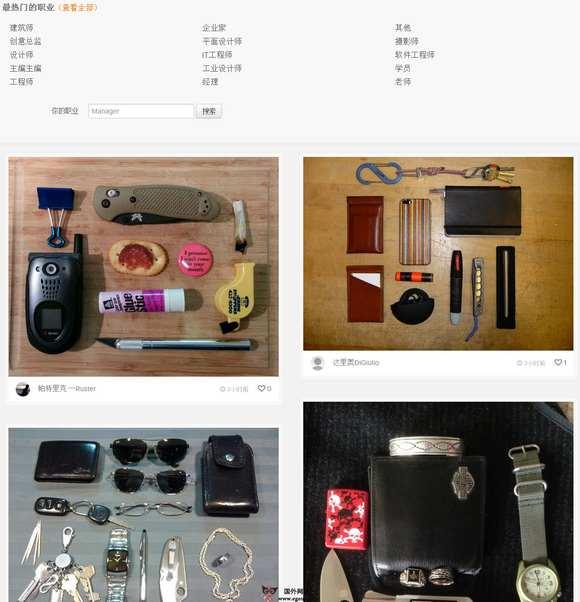 【经典网站】EveryDayCarry:口袋物品海淘网