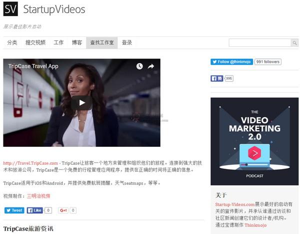 【经典网站】StartupVideos:思想家创意视频网