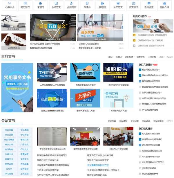 【经典网站】文书帮|专业文书范文指导网