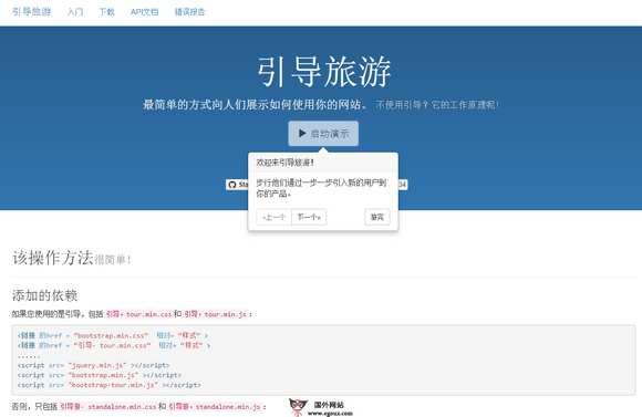 【工具类】BootstrapTour:网站提示引导插件工具