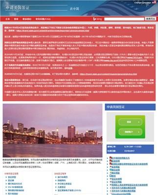 【经典网站】申请美国签证官方答疑网