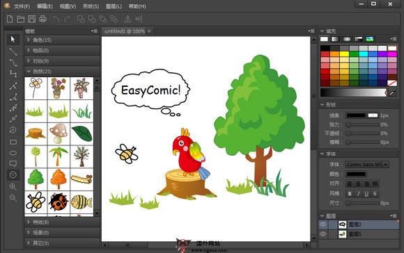 【工具类】EasyComic:免费矢量漫画创作工具