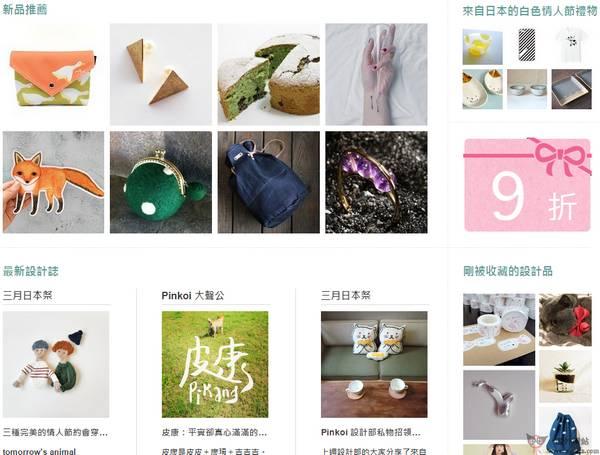 【经典网站】Pinkoi:创意设计产品购物网