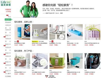 【经典网站】LifeVC:丽芙家居购物平台