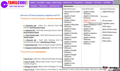 【经典网站】Tamilcube:新加坡多语种翻译网