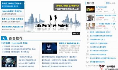 【经典网站】AcFun.tv:弹幕视频网
