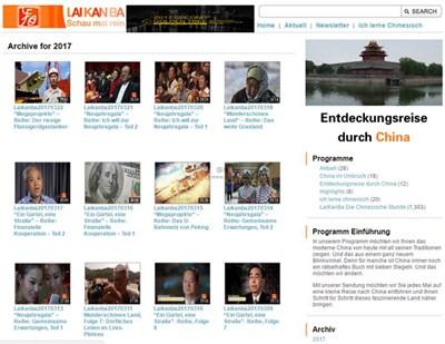 【经典网站】来看吧|面向德国的中国媒体