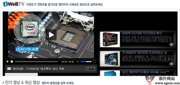 【经典网站】PcBee:韩国电脑硬件行业资讯网