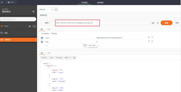 【工具类】Apizza|免费API协作管理工具