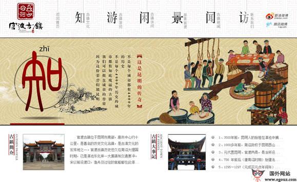 【经典网站】GuanDuGuZhen:官渡古镇旅游官方网站