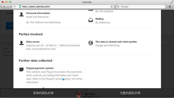 【经典网站】iUbenda:在线网站隐私法律条款定制服务平台