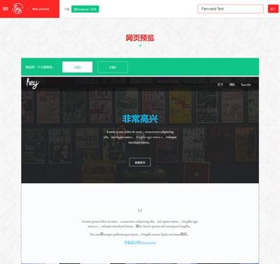 【工具类】HeyFont|免费字体预览管理工具