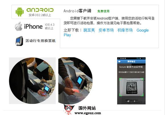 【工具类】HuoDongXing:活动行在线活动组织平台