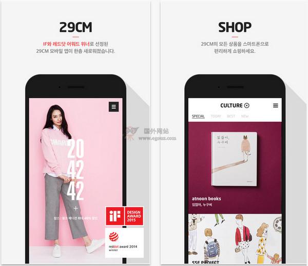 【经典网站】29CM:韩国29厘米电商网
