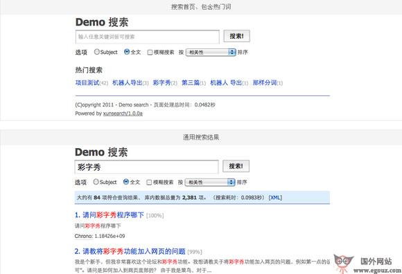 【经典网站】XunSearch:迅搜免费开源全文搜索引擎