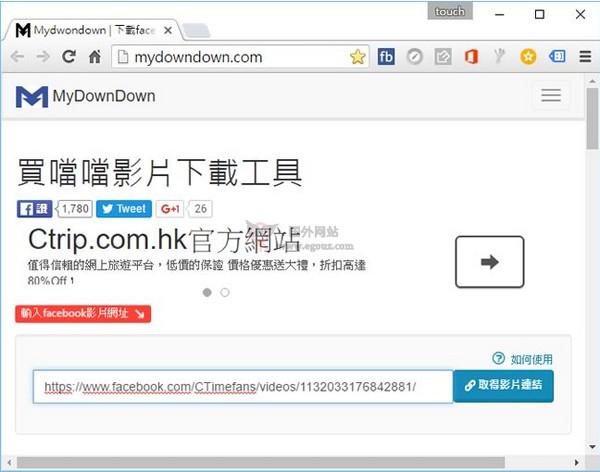 【工具类】MyDownDown:在线Facebook视频下载工具