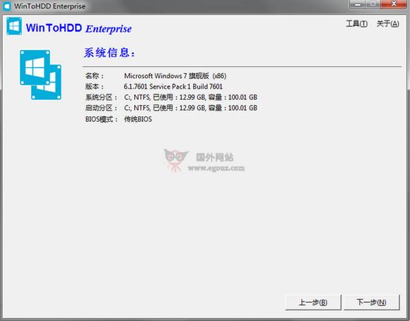 【工具类】WinToHDD:微软系统硬盘安装工具