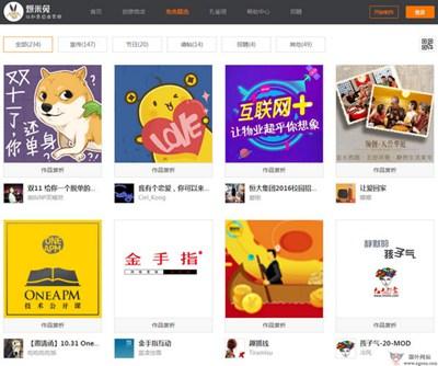 【经典网站】BaoMiTu:爆米兔H5创意平台