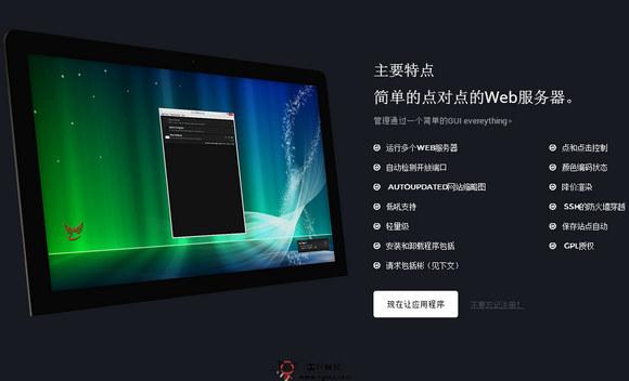 【经典网站】Fenix:免费静态网站服务器架设工具