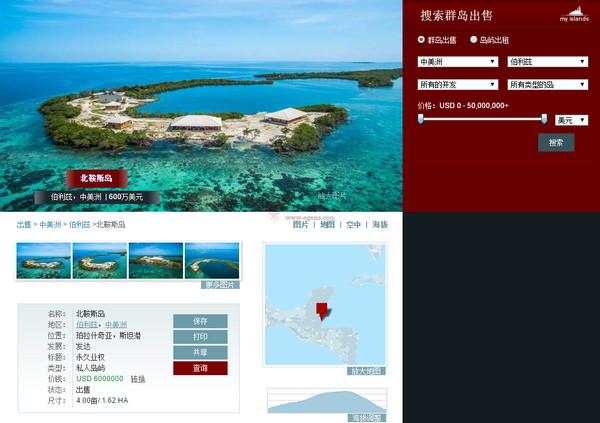 【经典网站】世界私人岛屿销售平台
