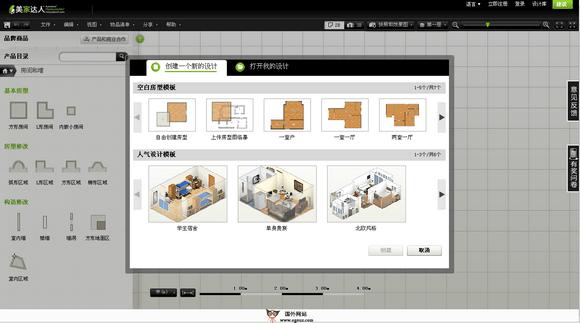 【工具类】美家达人|在线室内DIY设计平台