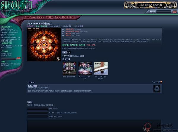【经典网站】Ektoplazm:免费音乐门户网