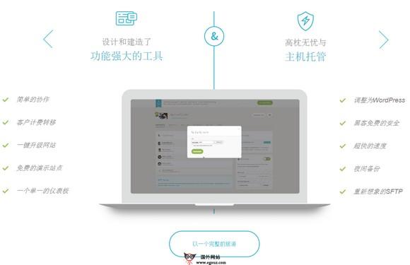 【经典网站】Flywheel:在线WP博客托管服务平台