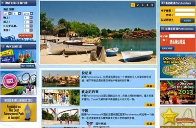 【经典网站】PortAventura:西班牙冒险港主题公园
