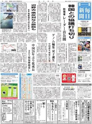 【经典网站】每日新闻出版株式会社- Mainichi