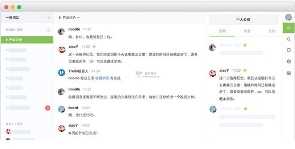 【经典网站】BearyChat:团队工作沟通工具