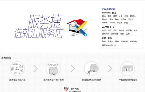 【经典网站】CheHuBao:车护宝本地汽车服务担保平台