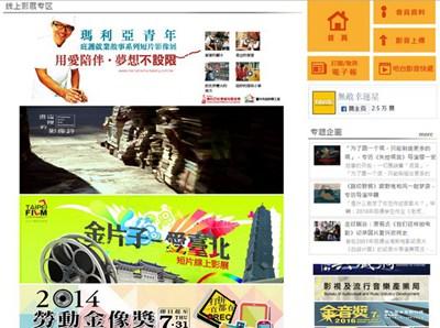 【经典网站】Tavis:台湾影视产业资讯平台