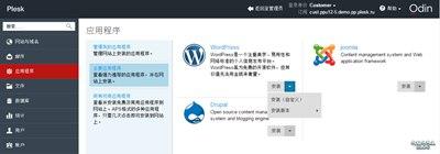 【Wordpress相关】如何使用 Plesk 控制面板安装和管理WordPress站点