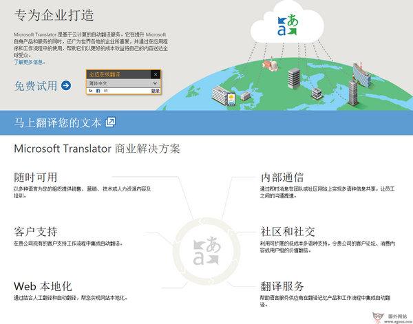 【工具类】Translator:微软免费语言翻译工具