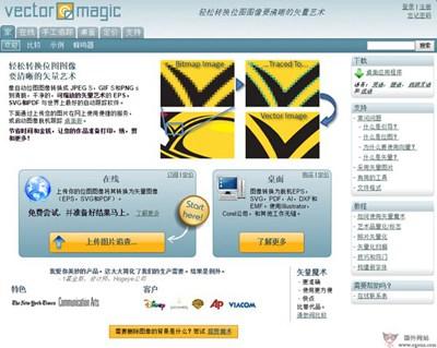 【工具类】VectorMagic:在线图标背景去水印工具